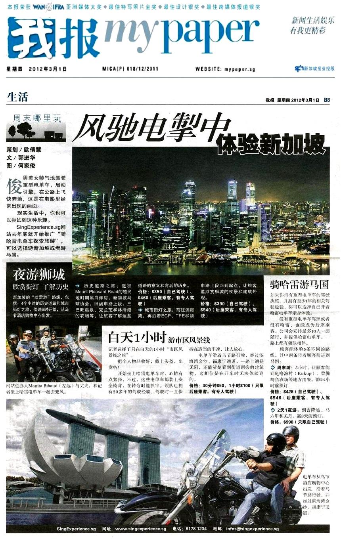 media coverage - 01 march 2012
